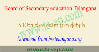 TS SSC exam fee last date March 2021, 10th fees telangana