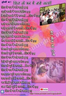 shiv-ke-man-me-kashi-khadi-holi