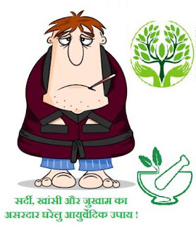 ayurveda-common-cold-cough-treatment-hindi