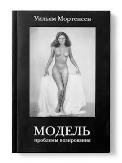 Уильям Мортенсен Модель. Проблемы позирования