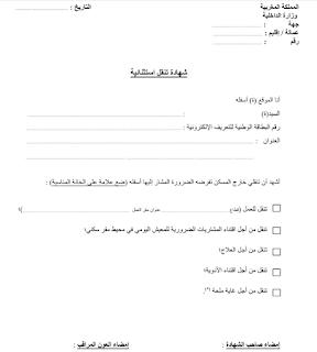 شهادة التنقل الإستثنائية