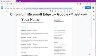 كيفية تجاوز كتلة Google على Chromium Microsoft Edge