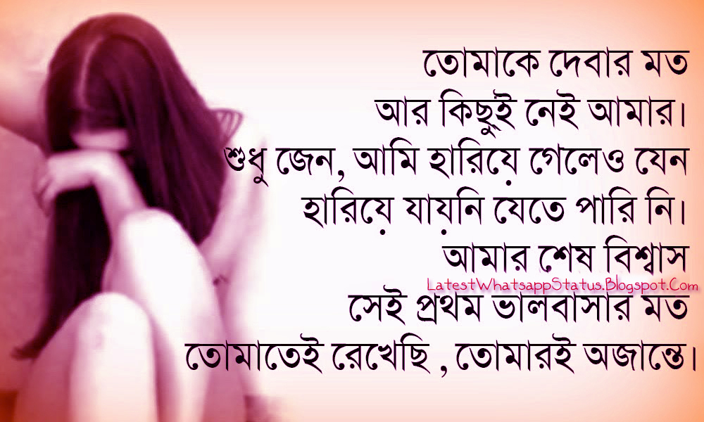 Love Sms Wallpaper Bangla : Bengali Koster Sms - Bangla sad Love Status for Whatsapp - Whatsapp Status Quotes