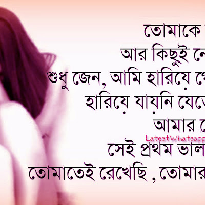 Sad Love Wallpaper Bangla : Muskaan Tere Hothon Se - Sweet Smile Love Shayari - Whatsapp Status Quotes