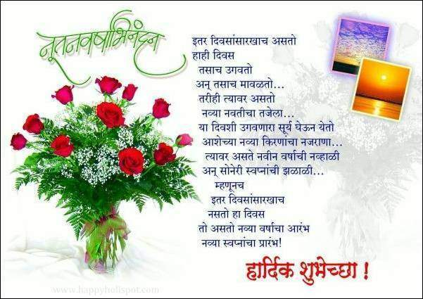 happy new year essay in marathi