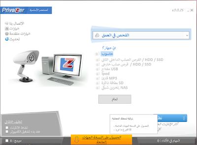 تحميل برنامج PrivaZer v3.0.29 لتنظيف وتسريع أداء الجهاز مجانا