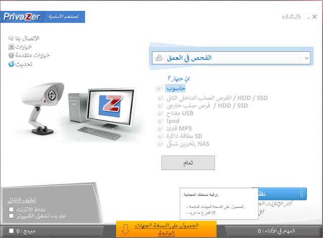 تحميل برنامج PrivaZer 4.0.2.0 PrivaZer-v3.0.29.0.p