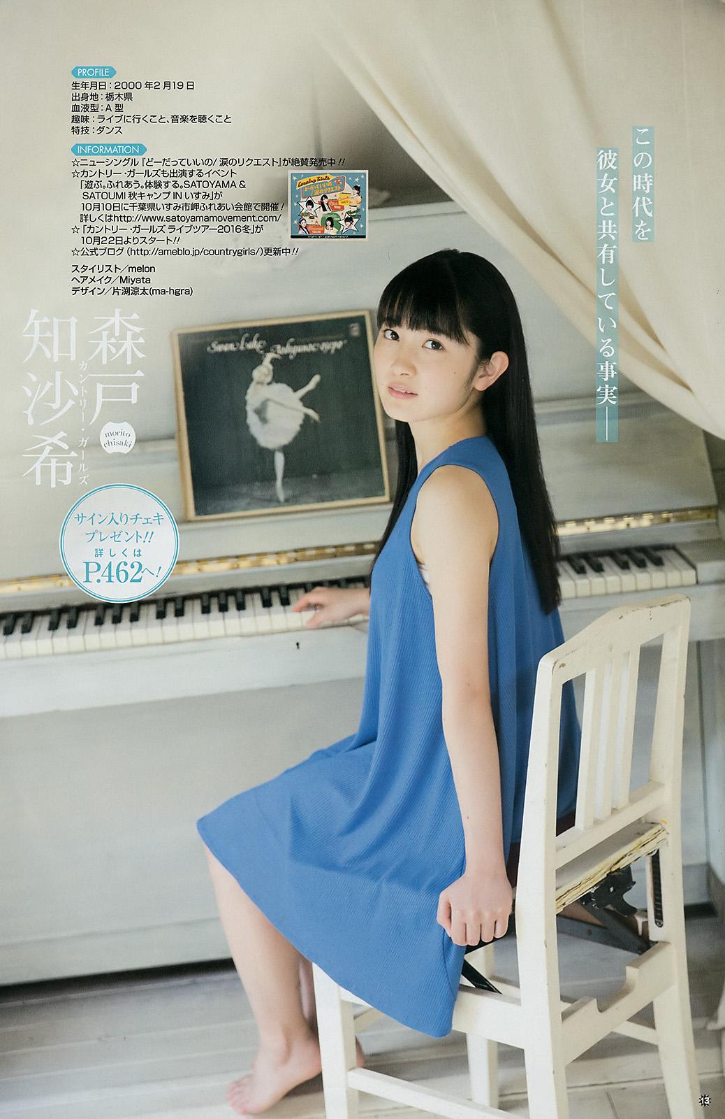 Morito Chisaki 森戸知沙希 Country Girls, Young Gangan 2016.10.21 No.20