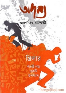 Adamya by Smaranjit Chakraborty ebook