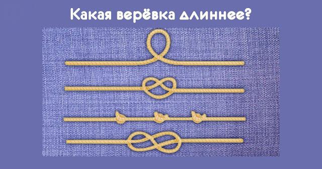 Какая верёвка длиннее?
