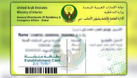 visaprocessUAE: Immigration Establishment Card Renewal-Dubai