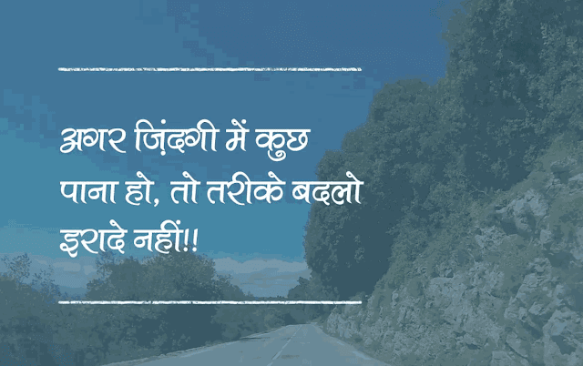 motivational quotes in hindi mlm, motivational quotes sms in hindi, inspirational quotes in hindi marathi, motivational quotes in hindi with meaning, motivational quotes in hindi new, motivational quotes in hindi for new year, motivational quotes in hindi by narendra modi, networking motivational quotes in hindi, good night motivational quotes in hindi, navjot singh sidhu motivational quotes in hindi, new motivational quotes 2015 in hindi, motivational quotes in hindi on life, motivational quotes in hindi on struggle, motivational quotes in hindi on time, motivational quotes in hindi of swami vivekananda, motivational quotes in hindi on love, motivational quotes in hindi of sandeep maheshwari, motivational quotes in hindi on fb, images of motivational quotes in hindi, list of motivational quotes in hindi, pdf of motivational quotes in hindi, wallpapers of inspirational quotes in hindi,