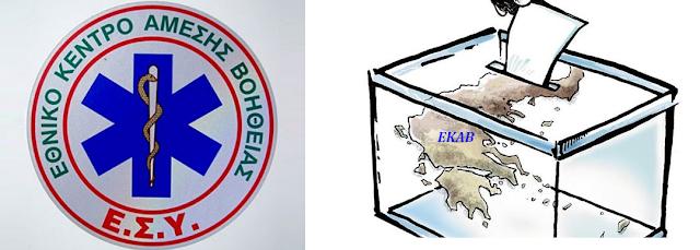 Ανακοίνωση της ΔΑΚΕ ΕΚΑΒ για τις εκλογές στο ΥΣ του ΕΚΑΒ