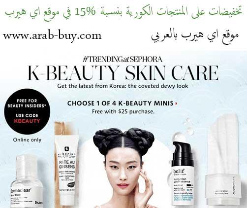 تخفيضات على المنتجات الكورية بنسبة 15% في موقع اي هيرب
