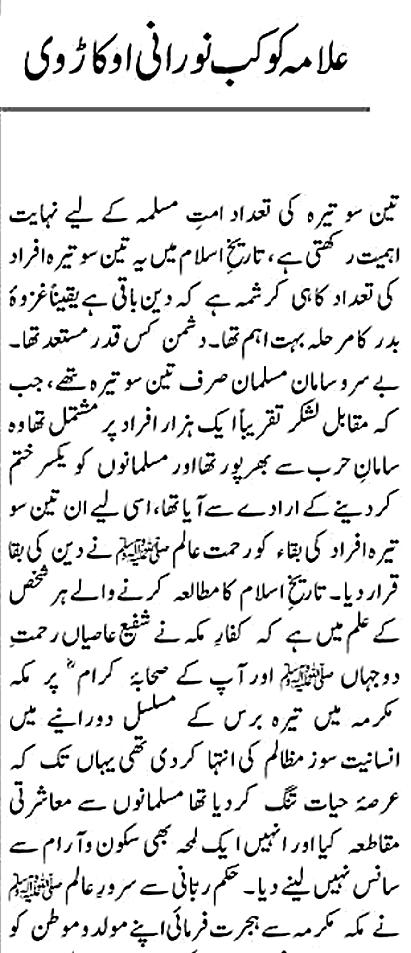 ghazwaebadr 17 ramadaan page 1 allama kokab noorani okarvi