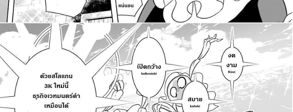 อ่านการ์ตูน Wakamono no Kuro Mahou Hanare ga Shinkoku desu ga, Shuushoku shite Mitara Taiguu Iishi, Shachou mo Tsukaima mo Kawaikute Saikou desu! ตอนที่ 1 หน้าที่ 97