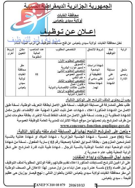 إعلان عن مسابقة توظيف بمحافظة الغابات لولاية سيدي بلعباس أكتوبر 2016
