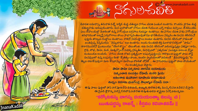 nagula chavithi, information about nagula chavithi festival, telugu information on nagula chavithi
