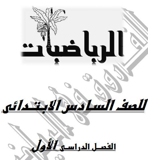 أفضل مذكرة رياضيات للصف السادس الابتدائي ترم أول 2019 للأستاذ عصام فاروق