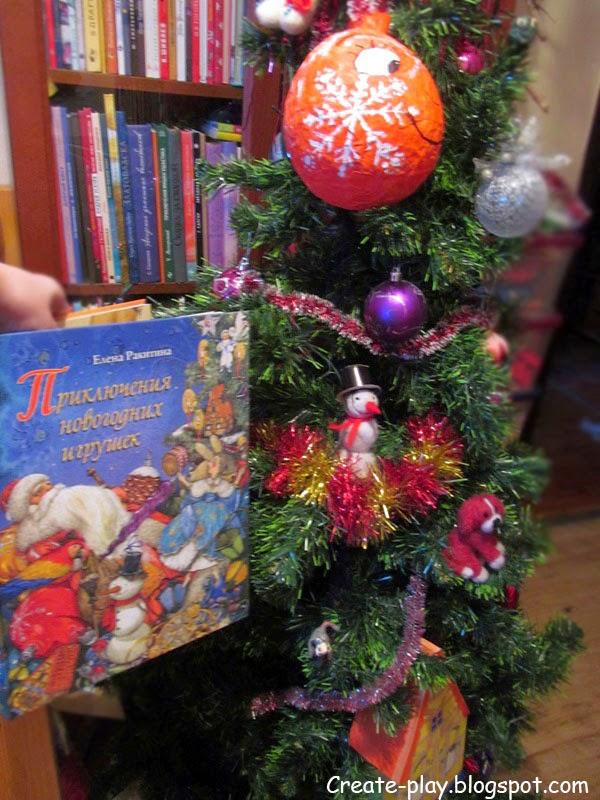 герои книги Приключения новогодних игрушек Ракитина