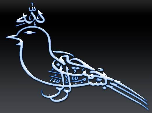 Gambar Unik Kaligrafi Bismillahirrahmanirrahim