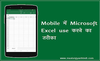 mobile me excel kaise use kare