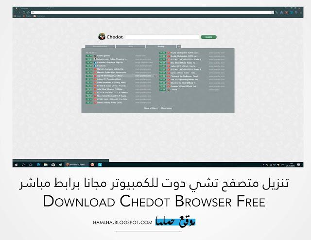 تحميل متصفح تشي دوت عربي Download Chedot Browser