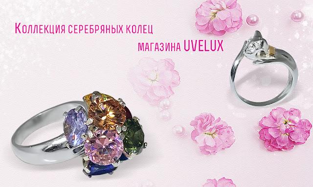 Серебряные кольца от Uvelux