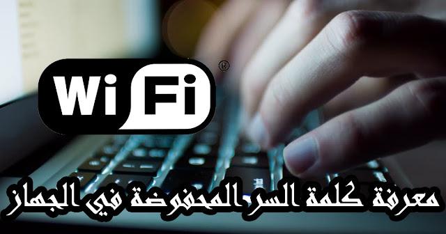معرفة كلمة سر شبكة الواي فاي المتصل بها من الحاسوب بدون برامج