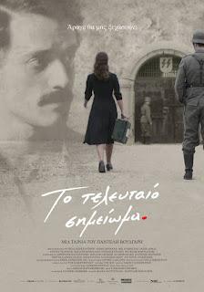 The Last Note / Το Τελευταίο Σημείωμα (2017) ταινιες online seires xrysoi greek subs