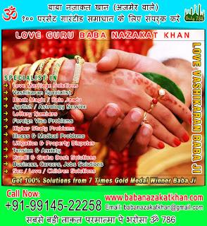 Girl Friend Vashikaran Specialist in India Punjab Ludhiana +91-99145-22258 +91-78892-79482 http://www.babanazakatkhan.com