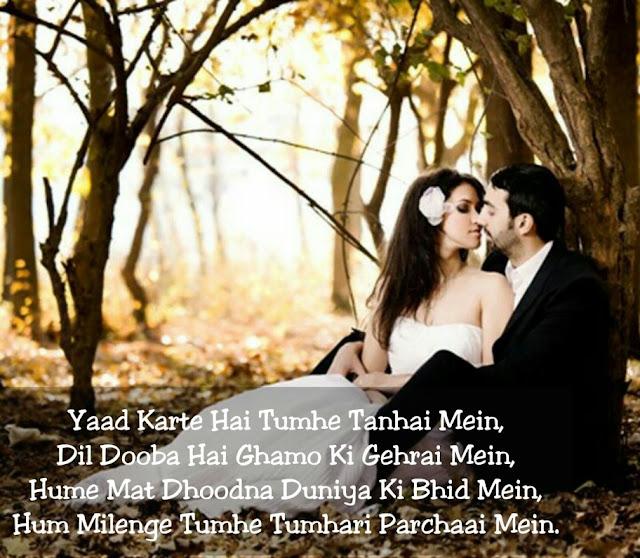 Love Aaj Kal Shayari,Yaad Karte Hai