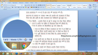 Anop Hindi Typing Tutor - How to prepare for Hindi Typing without software