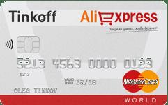 Кредитная карта для Алиэкспресс