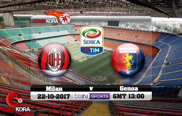 مشاهدة مباراة ميلان وجنوى اليوم 22-10-2017 في الدوري الإيطالي