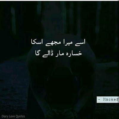 sad urdu poetry | shayari Images by hacker 7