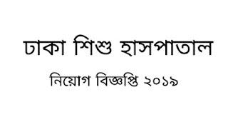 Dhaka Shishu Hospital job circular 2019. ঢাকা শিশু হাসপাতাল নিয়োগ বিজ্ঞপ্তি ২০১৯