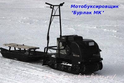 мотобуксировщик Бурлак МК