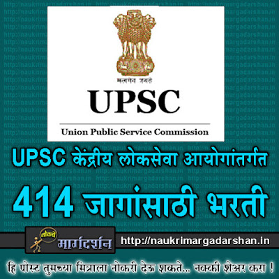 upsc, government jobs, ias, civil services exam, central government jobs