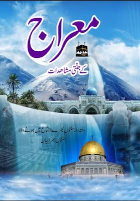 Download: Meraj k Jannati Mushahadat pdf in Urdu