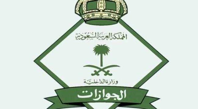 للمغتربين في السعودية.. توضيح (هام) من المديرية العامة للجوازات
