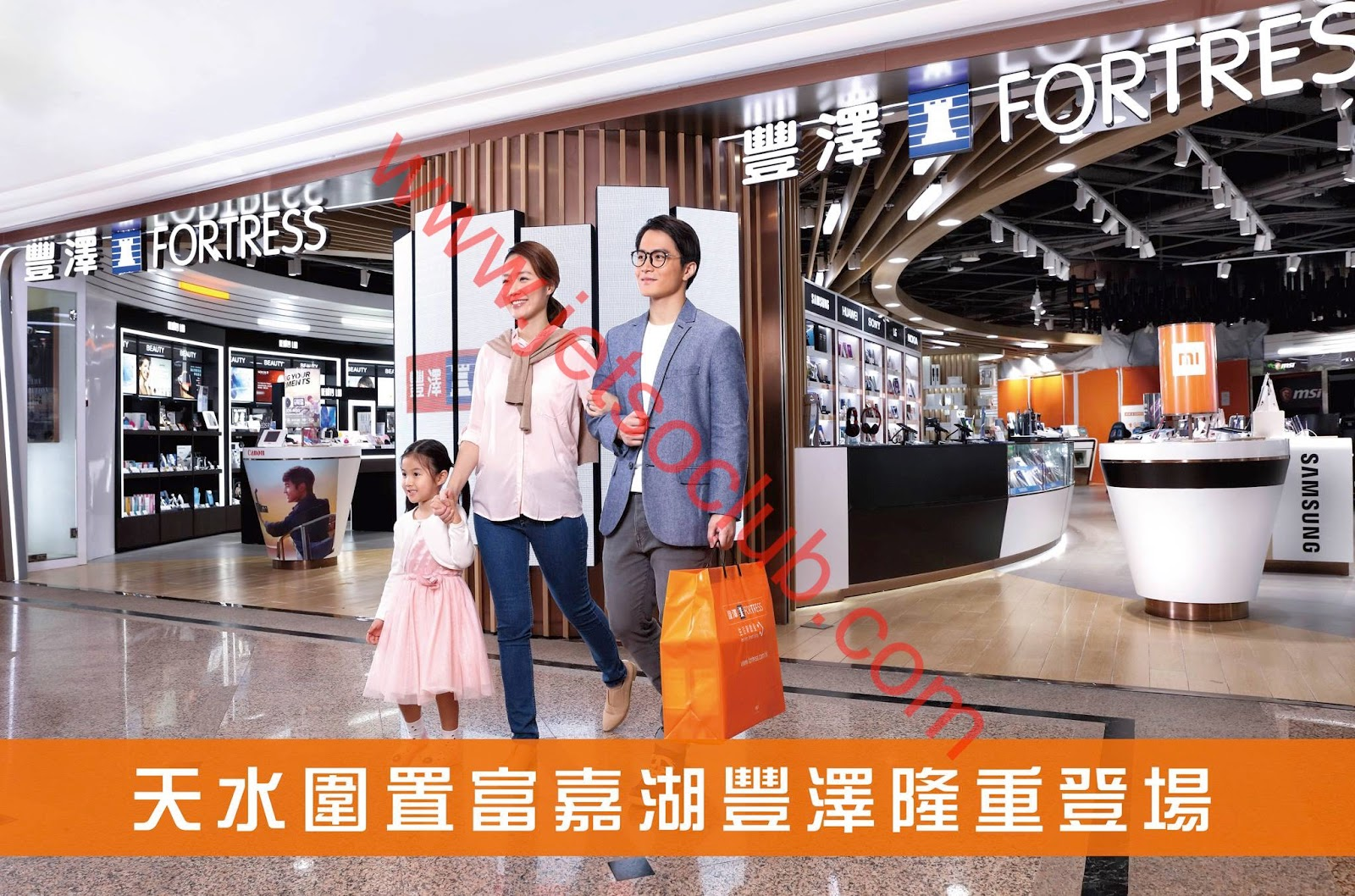 Fortress 豐澤:天水圍店 開幕優惠(至14/2) ( Jetso Club 著數俱樂部 )