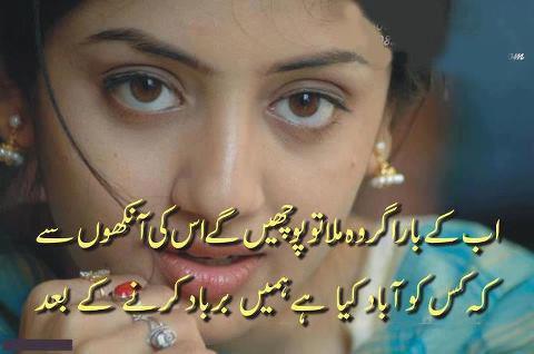 Full Fun: desi girls urdu shayari photos