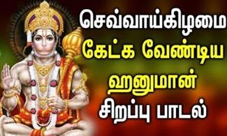 Powerful Hanuman Padalgal | Best Tamil Devotional Songs