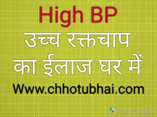 high BP ka ilaaj, high BP se kaise bache www.chhotubhai.com