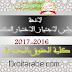 لائحة المقبولين لاجتياز الاختبار الكتابي كلية بالمحمدية 2016-2017