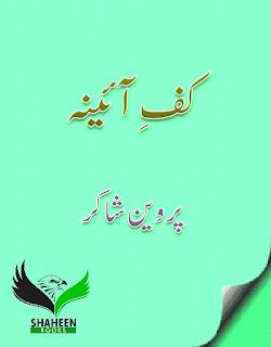 Kaf e Aaina By Parveen Shakirm urdu poetry,Parveen Shakir Poetyr