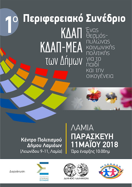1ο Περιφερειακό Συνέδριο δομών ΚΔΑΠ και ΚΔΑΠ-ΜΕΑ των Δήμων