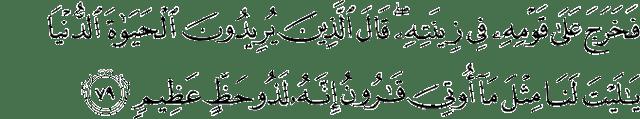 Surat Al Qashash ayat 79