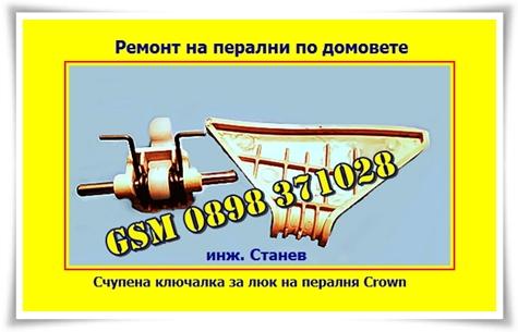 ремонт на перални, ремонт на перални по домовете, сервиз, перални, майстор, ремонт,